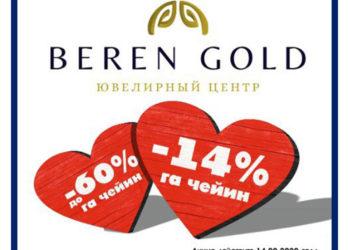 """Ювелирный магазин """"Beren Gold"""""""