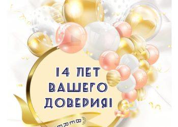 """""""Beren Gold"""" исполнилось 14 лет!"""